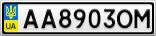 Номерной знак - AA8903OM