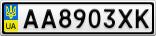 Номерной знак - AA8903XK