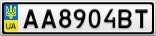Номерной знак - AA8904BT