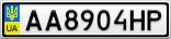 Номерной знак - AA8904HP