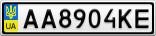 Номерной знак - AA8904KE