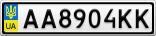 Номерной знак - AA8904KK