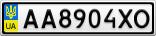Номерной знак - AA8904XO