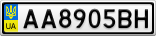 Номерной знак - AA8905BH