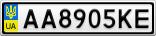 Номерной знак - AA8905KE