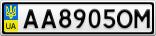 Номерной знак - AA8905OM