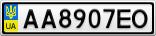 Номерной знак - AA8907EO