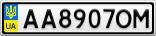 Номерной знак - AA8907OM