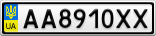 Номерной знак - AA8910XX