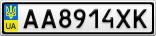 Номерной знак - AA8914XK