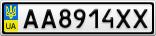 Номерной знак - AA8914XX