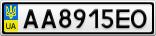 Номерной знак - AA8915EO