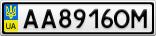 Номерной знак - AA8916OM