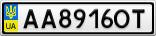 Номерной знак - AA8916OT