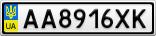 Номерной знак - AA8916XK