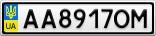 Номерной знак - AA8917OM