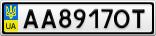 Номерной знак - AA8917OT