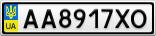 Номерной знак - AA8917XO