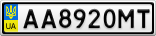 Номерной знак - AA8920MT