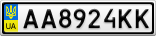 Номерной знак - AA8924KK