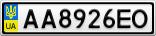 Номерной знак - AA8926EO