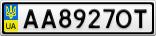 Номерной знак - AA8927OT