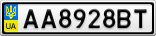 Номерной знак - AA8928BT