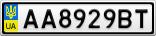 Номерной знак - AA8929BT