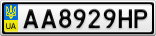 Номерной знак - AA8929HP