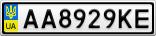 Номерной знак - AA8929KE