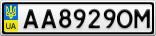 Номерной знак - AA8929OM
