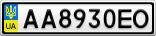 Номерной знак - AA8930EO