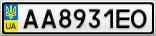 Номерной знак - AA8931EO