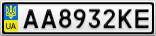 Номерной знак - AA8932KE