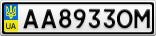 Номерной знак - AA8933OM