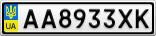 Номерной знак - AA8933XK
