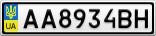 Номерной знак - AA8934BH