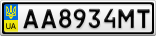 Номерной знак - AA8934MT