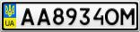 Номерной знак - AA8934OM