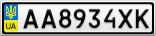Номерной знак - AA8934XK