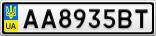 Номерной знак - AA8935BT