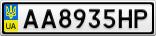 Номерной знак - AA8935HP