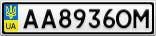 Номерной знак - AA8936OM