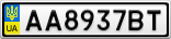 Номерной знак - AA8937BT