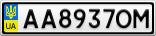 Номерной знак - AA8937OM