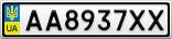 Номерной знак - AA8937XX