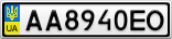 Номерной знак - AA8940EO