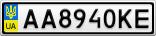 Номерной знак - AA8940KE