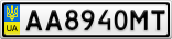 Номерной знак - AA8940MT