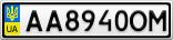 Номерной знак - AA8940OM
